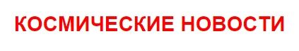 Noticias da Cosmonautica 000593